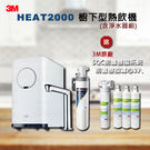 3M HEAT2000 櫥下型熱飲機(觸控龍頭)-淨水版+S004生飲淨水器✔贈3M原廠樹脂軟水系統+濾心3入✔水之緣