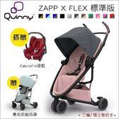 ✿蟲寶寶✿【荷蘭Quinny】時尚育兒 優雅女神款 一踢收折 Zapp X FLEX 標準版 (三輪/ 獨立雙把手)