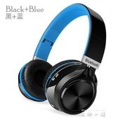 樂彤 L3無線藍芽耳機頭戴式遊戲耳麥手機電腦通用運動音樂重低音   米娜小鋪