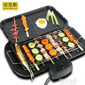 班克斯電燒烤爐商用電烤盤羊肉串電烤爐韓式家用烤肉鍋烤肉機烤架igo『潮流世家』
