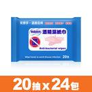 奈森克林 酒精濕紙巾20抽x24包入