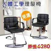 FDW【BS10W】免運現貨*人體工學理髮椅/美髮椅/salon椅/剪髮椅/油壓升降椅/理髮廳/美容院