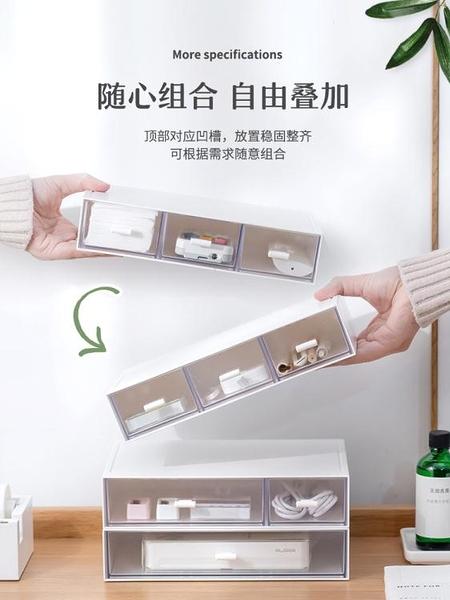 桌面神器收納盒學生文具辦公雜物抽屜式整理箱化妝品塑料儲物盒子 淇朵市集