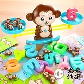 天平秤數字啟蒙猴子數學早教兒童益智親子桌遊玩具【君來佳選】