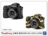 【分期0利率,免運費】EC easyCover金鐘套 適用 SONY A9/A7III/A7RIII 機身 矽膠  保護套 相機套 (公司貨)