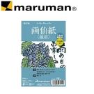 日本 maruman  S137C 越前 宣紙 15入 /組