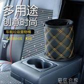 車載垃圾桶汽車內飾裝飾用品創意垃圾箱多功能置物盒收納袋懸掛式