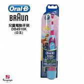 德國百靈Oral-B-電池式兒童電動牙刷DB4510K(公主) OralBDB4510Kpr 保固2年 熱賣中!