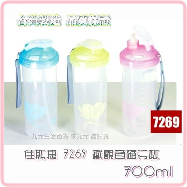 【九元生活百貨】佳斯捷 7269 鐵觀音隨行杯/700ml 隨手壺 吸管水壺