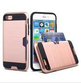 秋奇啊喀3C  iPhone6 6s 拉絲插卡二合一手機殼蘋果6plus 盔甲插卡拉絲手機