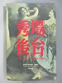 【書寶二手書T6/翻譯小說_AO1】秀場後台_西多妮-加布里葉.柯蕾特