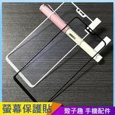 全屏滿版螢幕貼 OPPO R15 R17 鋼化玻璃貼 滿版 鋼化膜 手機螢幕貼 保護貼 保護膜