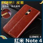 Xiaomi 小米 紅米機 Note 4X/4 瘋馬紋保護套 皮紋側翻皮套 商務 支架 插卡 錢夾 磁扣 手機套 手機殼