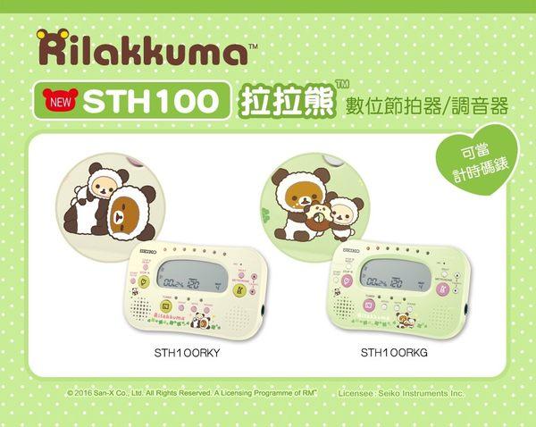 【非凡樂器】SEIKO STH 100 拉拉熊限量版三合一式節拍器(調音器、秒錶) /  粉黃色 / 公司貨