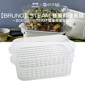 【BRUNO】STEAM 雙層料理蒸隔