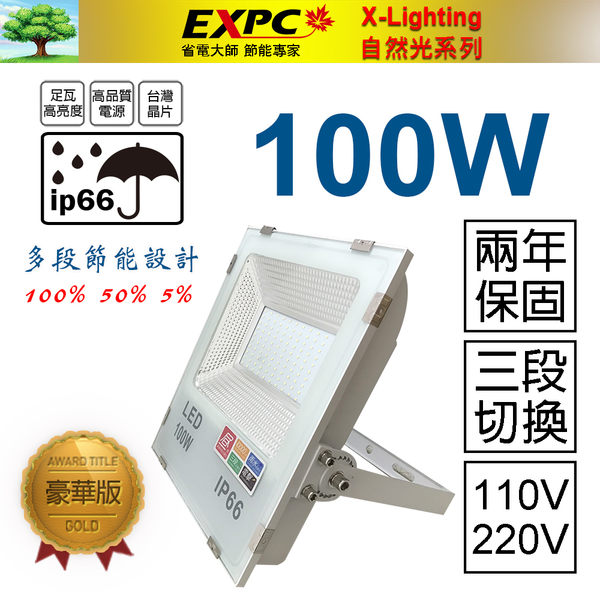 豪華版 100W 2年保 LED 探照燈 白光 黃光 單電壓  投光燈 投射燈 舞台燈 防水(30W 50W)EXPC X-LIGHTING