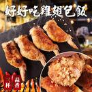 好好吃雞翅包飯1包組(三杯/蒜香任選/3...