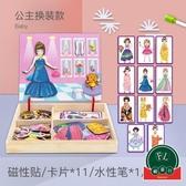 磁性拼圖兒童益智玩具多功能女孩男孩早教益智拼圖【福喜行】