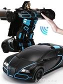 感應變形遙控汽車金剛機器人電動充電賽車兒童玩具車男孩大號耐摔最低價YQS 小確幸生活館