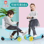 小亞真滑板車三合一可坐1-2-3-6歲兒童閃光滑滑車寶寶溜溜踏板車 igo摩可美家