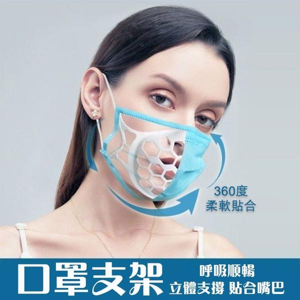 3D立體口罩支架 矽膠口罩支架【庫奇小舖】