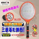 【樂悠悠生活館】EDISON愛迪生LED照明+充電式三層超大網面電蚊拍 捕蚊拍 照明燈 滅蚊拍 (EDS-P5603)