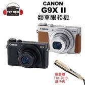 (贈離子夾) Canon PowerShot G9XM2 Mark II 公司貨 G9X M2 台南-上新