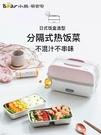 小熊電熱飯盒可插電加熱保溫雙層帶飯神器菜...