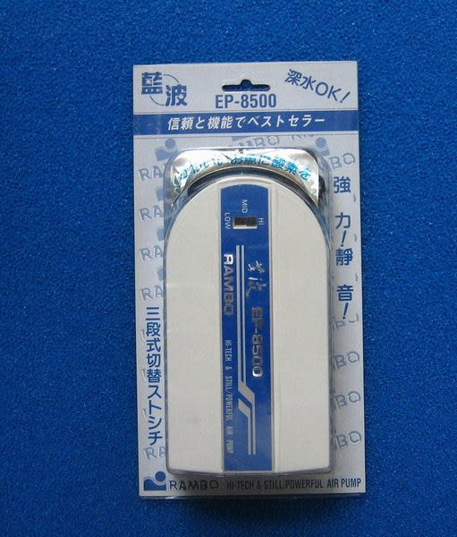 【西高地水族坊】藍波 EP-8500雙孔三段式空氣幫浦