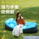 戶外懶人充氣沙發空氣床墊便攜式單人躺椅午休露營摺疊免打氣 快速出貨