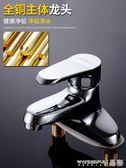 水龍頭 全銅洗臉盆水龍頭冷熱雙孔單把三孔家用衛生間台盆洗手盆面盆龍頭 晶彩生活