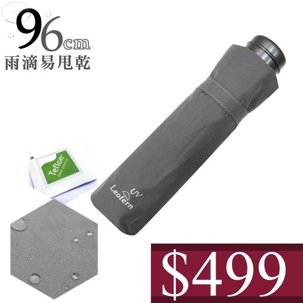 499 特價 雨傘 萊登傘 超撥水 素面三折傘 輕傘 不夾手 鐵氟龍 Leighton 冷色淺灰