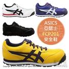 日本代購 ASICS 亞瑟士 CP201 FCP201 安全鞋 作業鞋 塑鋼鞋 鋼頭鞋 工作鞋 男鞋 女鞋