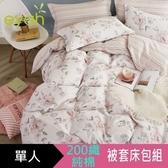 【eyah】台灣製200織精梳棉單人床包雙人被套三件組-多款任選花之境-藍
