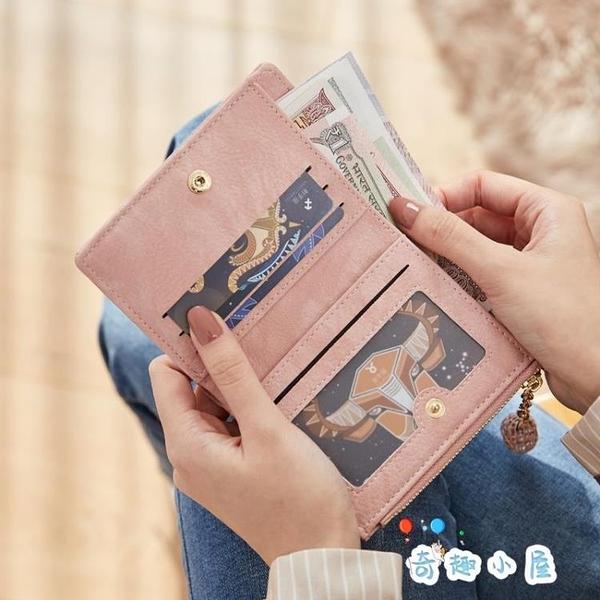 簡約小錢包女短款韓版簡約時尚多功能零錢包【奇趣小屋】
