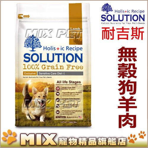 ◆MIX米克斯◆耐吉斯無穀食譜《成幼犬澳洲羊肉 3磅》狗飼料