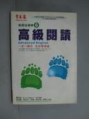 【書寶二手書T8/語言學習_JEK】高級閱讀-英語從頭學6_賴世雄_附光碟