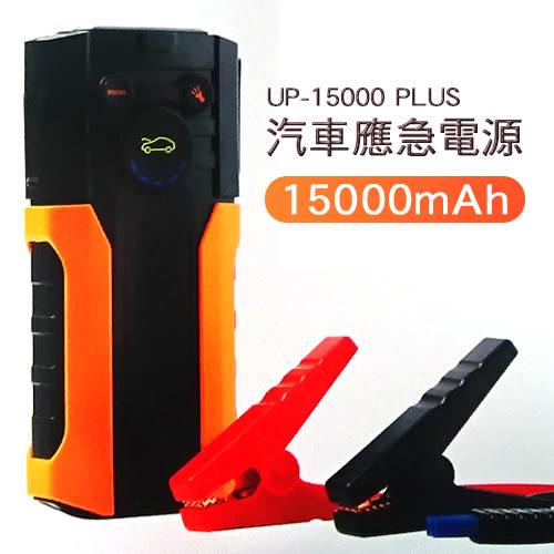UP15000-PLUS多功能汽車應急電源15000mAh(送收納盒)車用充電器、智能行動電源供應器、汽車充電瓶電池