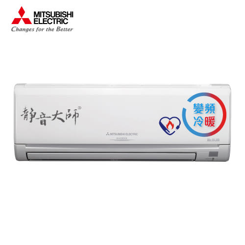三菱3-4坪變頻冷暖分離式冷氣