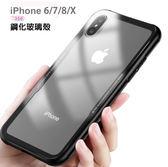 LIKGUS正品iPhone8鋼化玻璃手機殼 iphone6玻璃殼 6s 7Plus iphoneX保護殼 8plus