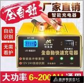 充電機 汽車電瓶充電器12V24V伏摩托車蓄電池全智慧通用型純銅自動充電機 快速出貨