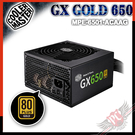 [ PCPARTY ] CoolerMaster GX GOLD 650 80 PLUS 金牌 電源供應器