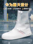 雨鞋套 雨鞋套女鞋套雨天防水戶外騎行防雨加厚耐磨硅膠防滑男輕便雨鞋套 伊芙莎