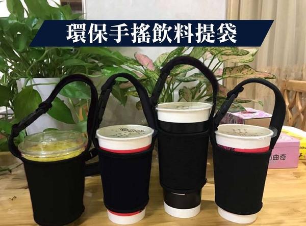 手搖飲料杯套奶茶咖啡杯布套可背 潛水料環保手提袋 500CC 700cc適用 111A