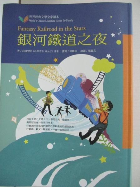 【書寶二手書T5/兒童文學_BET】銀河鐵道之夜_宮澤賢治原著; 周姚萍譯寫; 張麗真繪圖