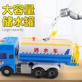 玩具車 大號灑水車會噴水可灑水超大仿真兒童男孩寶寶玩具車工程汽車模型 【快速出貨】