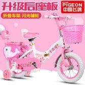 折疊自行車 飛鴿兒童自行車男女小孩折疊童車寶寶腳踏單車 MKS 歐萊爾藝術館