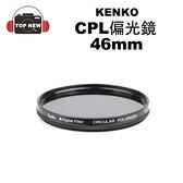 出清下殺 【台南-上新】 KENKO 46mm CPL 偏光鏡 濾鏡 水面 拍攝 單眼 鏡頭