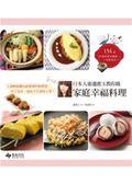 (二手書)日本人妻邊惠玉教你做家庭幸福料理154道:1800萬網友最想要的料理書