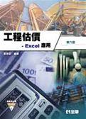 工程估價-Excel 應用(第六版)